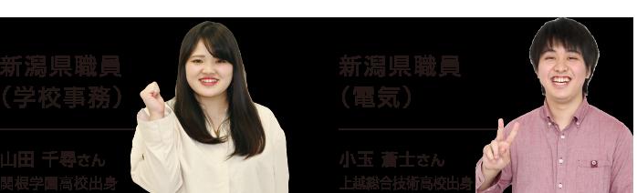 新潟県職員学校事務|山田 千尋さん|関根学園高校出身・国家公務員税務職員|新保 裕さん|久比岐高校出身