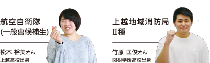航空自衛隊(一般曹候補生)|松木 裕美さん|上越高校出身・新潟県職員(電気)|小玉 蒼士さん|上越総合技術高校出身