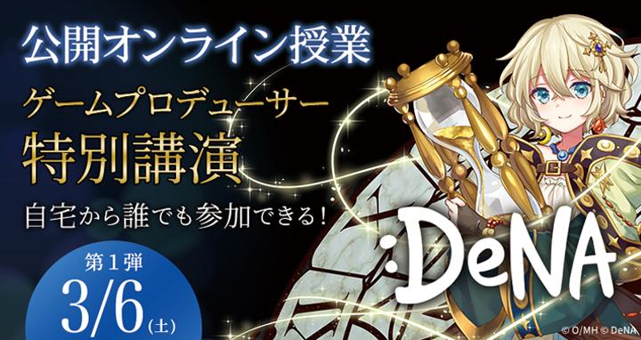 公開オンライン授業ゲームプロデューサー特別講演