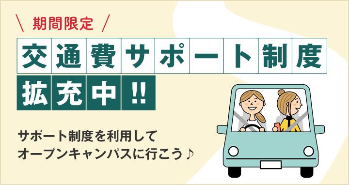 交通費サポート制度