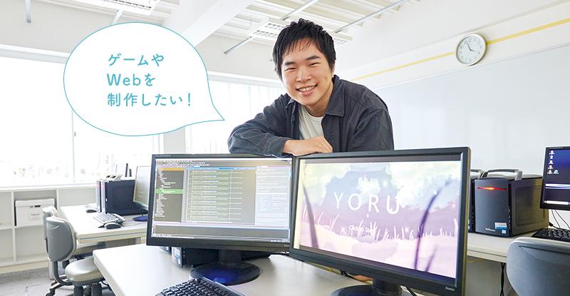 情報・ゲーム・デザイン科