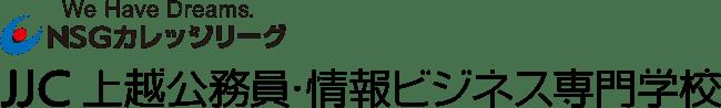 JJC 上越公務員・情報ビジネス専門学校